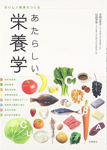 おいしく健康をつくる あたらしい栄養学の詳細を見る