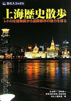 旅名人ブックス88 上海歴史散歩 第2版 改訂新版の詳細を見る