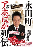 足立 康史 (著)(6)新品: ¥ 1,296ポイント:39pt (3%)2点の新品/中古品を見る:¥ 1,296より