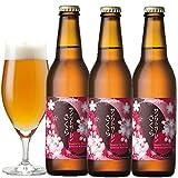 ふんわり桜餅風味ビール 【 サンクトガーレン さくら <春限定>3本セット】 桜の花・桜の葉使用