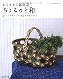 ちょこっと和―エコクラフトや身近な材料で作る (Heart Warming Life Series)