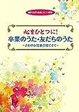 同声(女声)合唱/ピアノ伴奏 心をひとつに! 卒業のうた・友だちのうた -さわやか児童合唱できく- (楽譜)