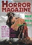 HORROR MAGAZINE (S-Fマガジン1987年7月臨時増刊号 (通巻355号))