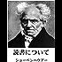 読書について 哲学文庫