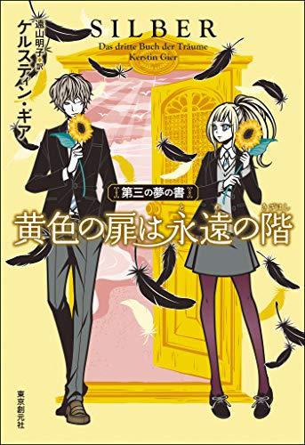 黄色の扉は永遠の階 第三の夢の書