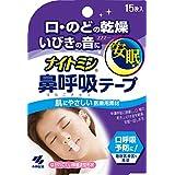 ナイトミン 就寝時に貼る鼻呼吸テープ 口・のどの乾燥・いびきの音を軽減 安眠へ促します 15枚入