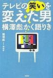テレビの笑いを変えた男横澤彪かく語りき [単行本] / 横澤 彪 (著); 扶桑社 (刊)
