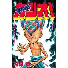 人間凶器カツオ!(1) (週刊少年マガジンコミックス)