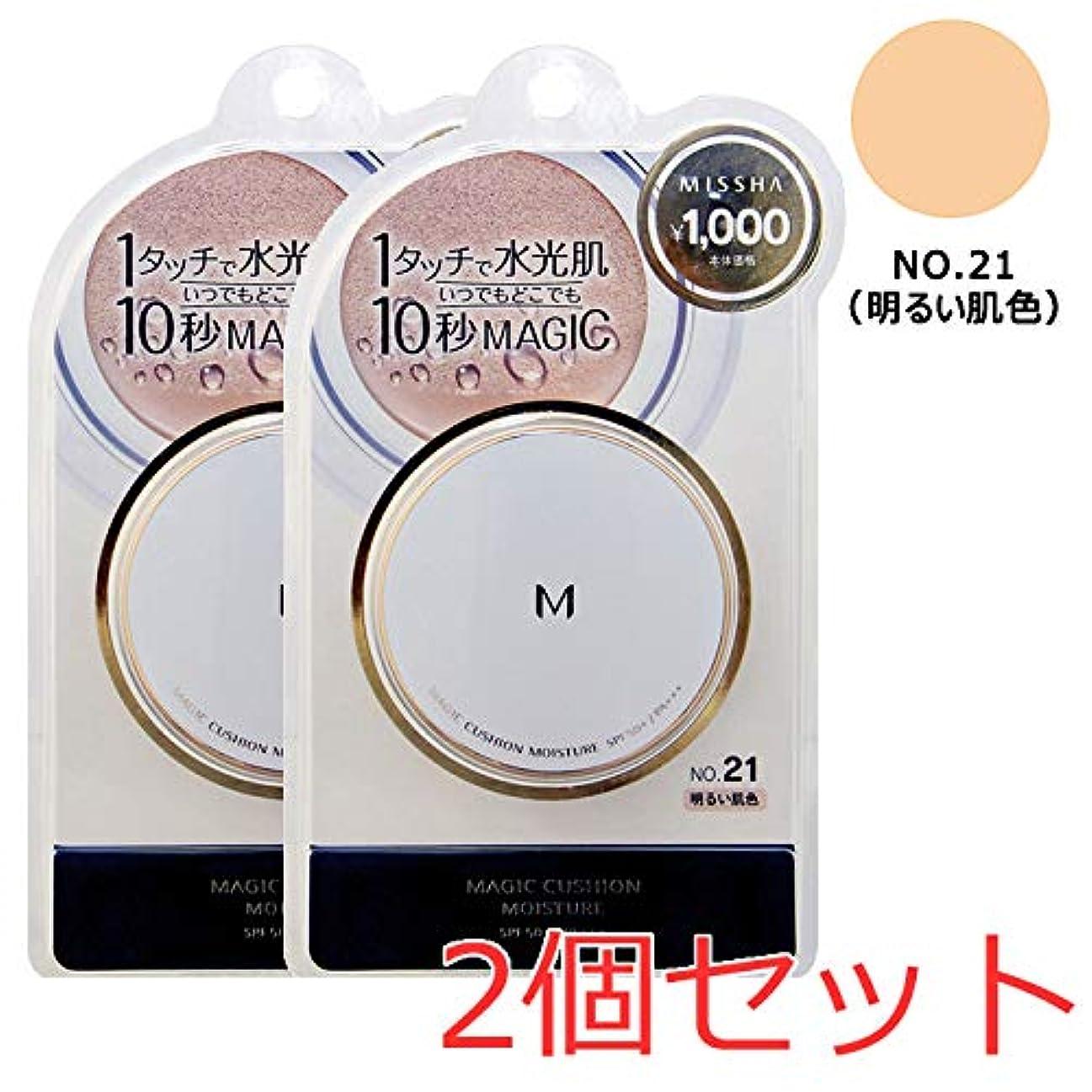 計器しなければならない残りミシャ M クッション ファンデーション (モイスチャー) No.21 明るい肌色 2個セット