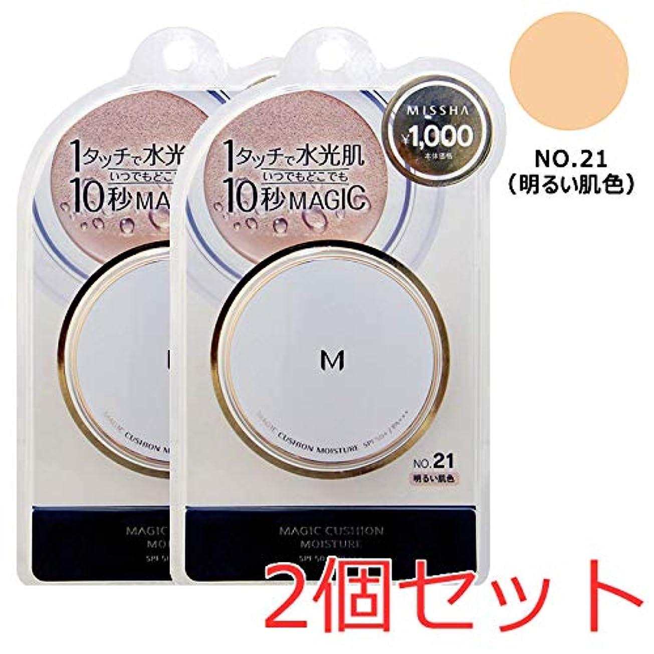 好み汚れた制限するミシャ M クッション ファンデーション (モイスチャー) No.21 明るい肌色 2個セット