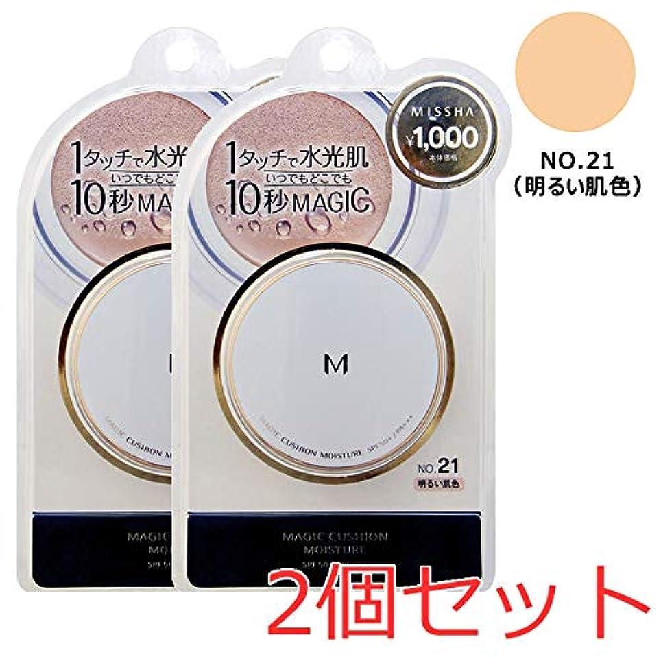 拒否スロープ有彩色のミシャ M クッション ファンデーション (モイスチャー) No.21 明るい肌色 2個セット