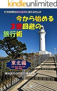 今から始める3密回避の旅行術(東北編): 灯台訪問を旅の目的に加えませんか (小さい灯り)