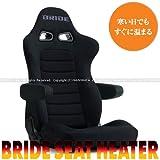 BRIDE (ブリッド) バケットシート(シートヒーター搭載モデル) EUROSTERII CRUZ (HEATER) 【ブラックBE】 E57AAN