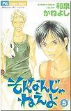 そんなんじゃねえよ (5) (Betsucomiフラワーコミックス)