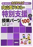 向山型スキル・特別支援の授業パーツ100選 (若いあなたがカスタマイズ出来る!)