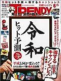 日経トレンディ 2019年6月号 [雑誌]