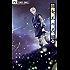 女王の花(14) (フラワーコミックス)