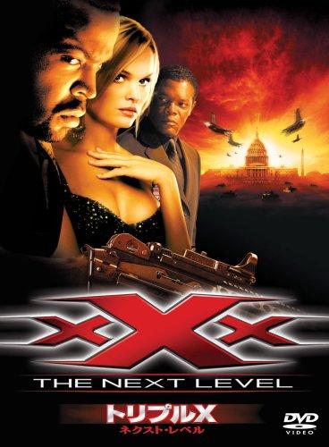 トリプルX:ネクスト・レベル [DVD]の詳細を見る