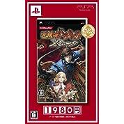 悪魔城ドラキュラ Xクロニクル ベストセレクション - PSP