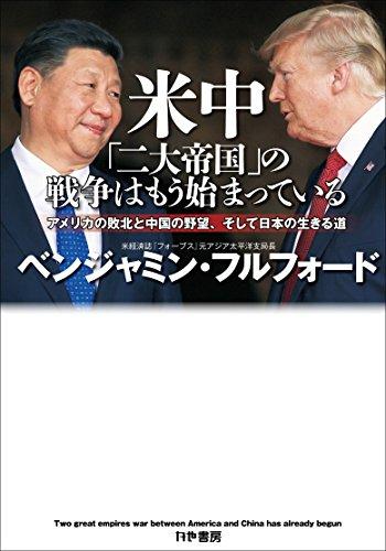 米中「二大帝国」の戦争はもう始まっている  アメリカの敗北と中国の野望、そして日本の生きる道
