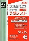 大阪府公立高等学校 一般 予想テスト   2018年度受験用赤本 6027 CD付 (公立高校入試予想テストシリーズ)