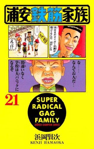 浦安鉄筋家族(21) (少年チャンピオン・コミックス)