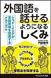 外国語を話せるようになるしくみ シャドーイングが言語習得を促進するメカニズム (サイエンス・アイ新書)