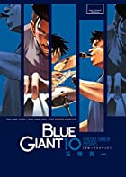 BLUE GIANT 第10巻