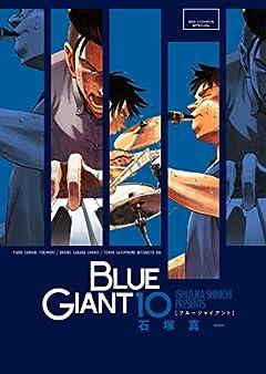 BLUE GIANTの最新刊