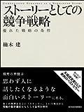 ストーリーとしての競争戦略 Hitotsubashi Business Review Books