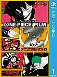 ONE PIECE FILM Z アニメコミックス 上 (ジャンプコミックスDIGITAL)