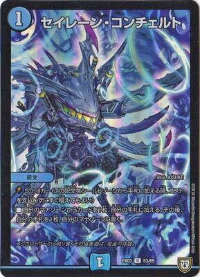 デュエルマスターズ/ペリッ!! スペシャルだらけのミステリーパック/DMEX-03/53/U/セイレーン・コンチェルト