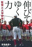 監督と大学野球2 伸びてゆく力