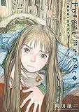 新装版 Forget−me−not(1) (アフタヌーンコミックス)