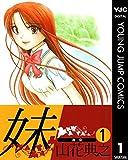 妹 1 (ヤングジャンプコミックスDIGITAL)