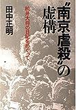 南京虐殺の虚構―松井大将の日記をめぐって