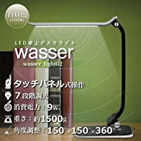 wasser(ヴァッサ)☆タッチパネル式☆7段階調光☆卓上LEDデスクライト02 (ガンメタル)