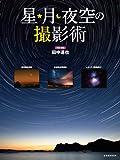 星・月・夜空の撮影術 (玄光社MOOK)