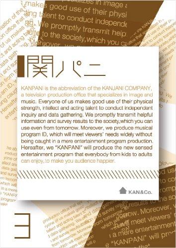 関パニ vol.3 [DVD]