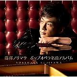 ポップオペラ名曲アルバム(通常盤)