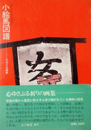 小絵馬図譜―封じこめられた民衆の祈り (1972年) (芳賀芸術叢書)