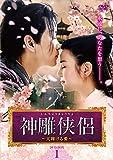 [DVD]神雕侠侶~天翔ける愛~ DVD-BOX1