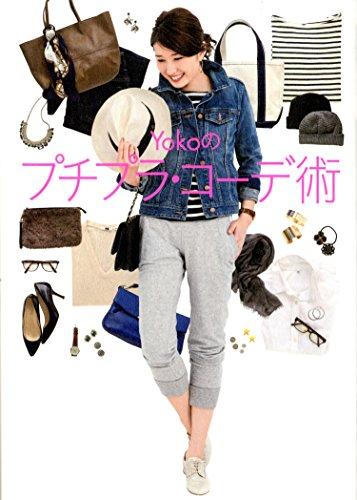 Yokoのプチプラ・コーデ術の詳細を見る