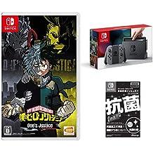 Nintendo Switch 本体 (ニンテンドースイッチ) 【Joy-Con (L)/(R) グレー】&【Amazon.co.jp限定】液晶保護フィルムEX付き(任天堂ライセンス商品) + 僕のヒーローアカデミア One's Justice - Switch