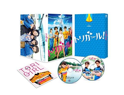 トリガール! DVD豪華版[DVD]
