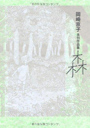 岡崎京子未刊作品集 森 (フィールコミックス) (Feelコミックス)の詳細を見る