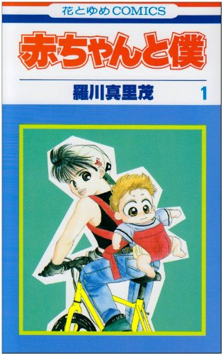 赤ちゃんと僕 (1) (花とゆめCOMICS)の詳細を見る