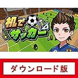 机でサッカー|オンラインコード版