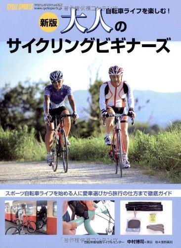 大人のサイクリングビギナーズ―自転車ライフを楽しむ! (ヤエスメディアムック 291)の詳細を見る