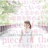 2ndシングル「piece of the love」半崎美子
